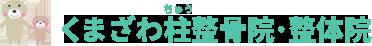 くまざわ柱整骨院・整体院のロゴ